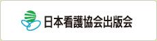 株式会社日本看護協会出版会