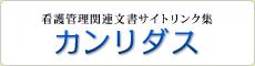 看護管理関連文書サイトリンク集:カンリダス