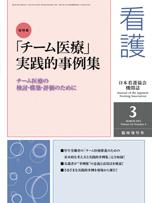 「看護」2012年3月臨時増刊号