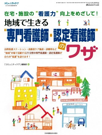 CC1506臨増表紙